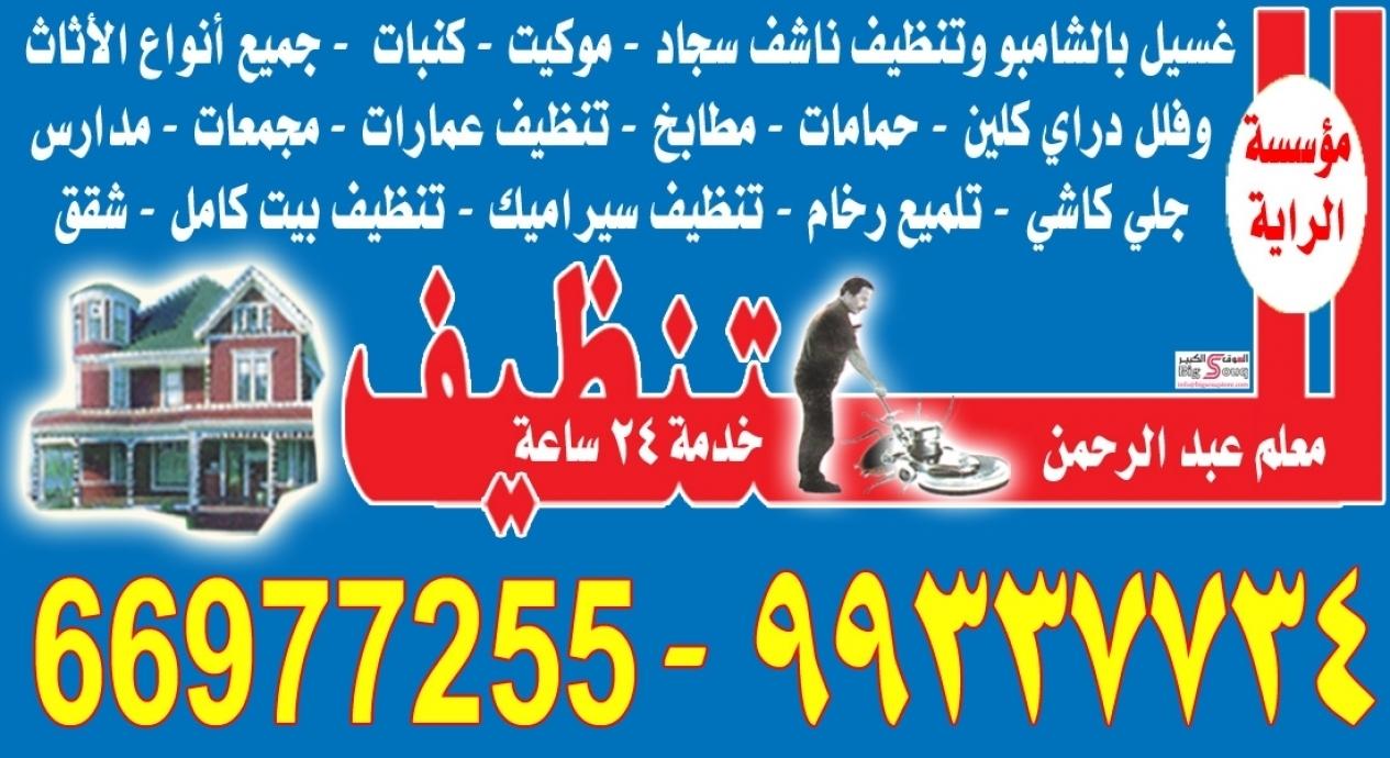شركة تنظيف الراية 99337734