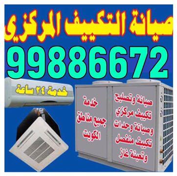 صيانة التكييف المركزي بالكويت 99886672