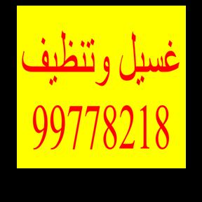 شركة تنظيف____99778218