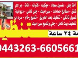 شركة تنظيف شقق 99443263