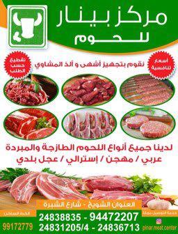 مركز بينار للحوم 94472207