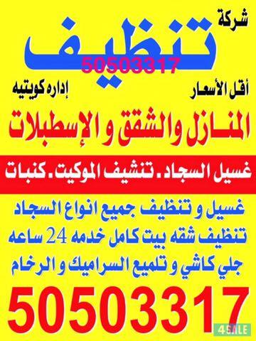 شركة تنظيف إدارة كويتية