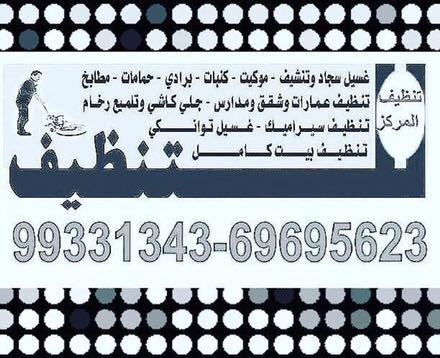 شركة المركز للتنظيف 99331343