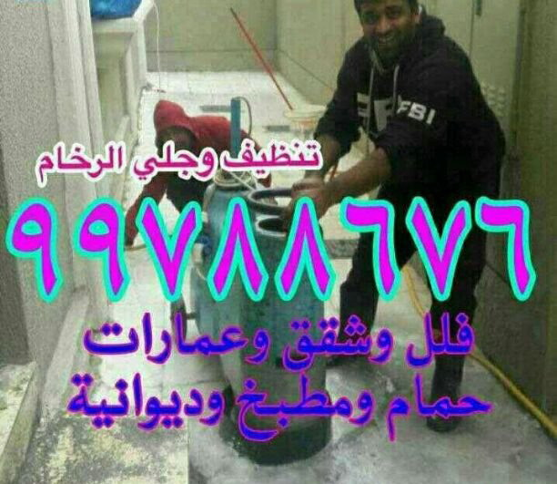 تنظيف شقق منازل مباني 99788676