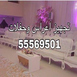 يوجد لدينا تاجير كراسي وطاولات بالكويت55569501