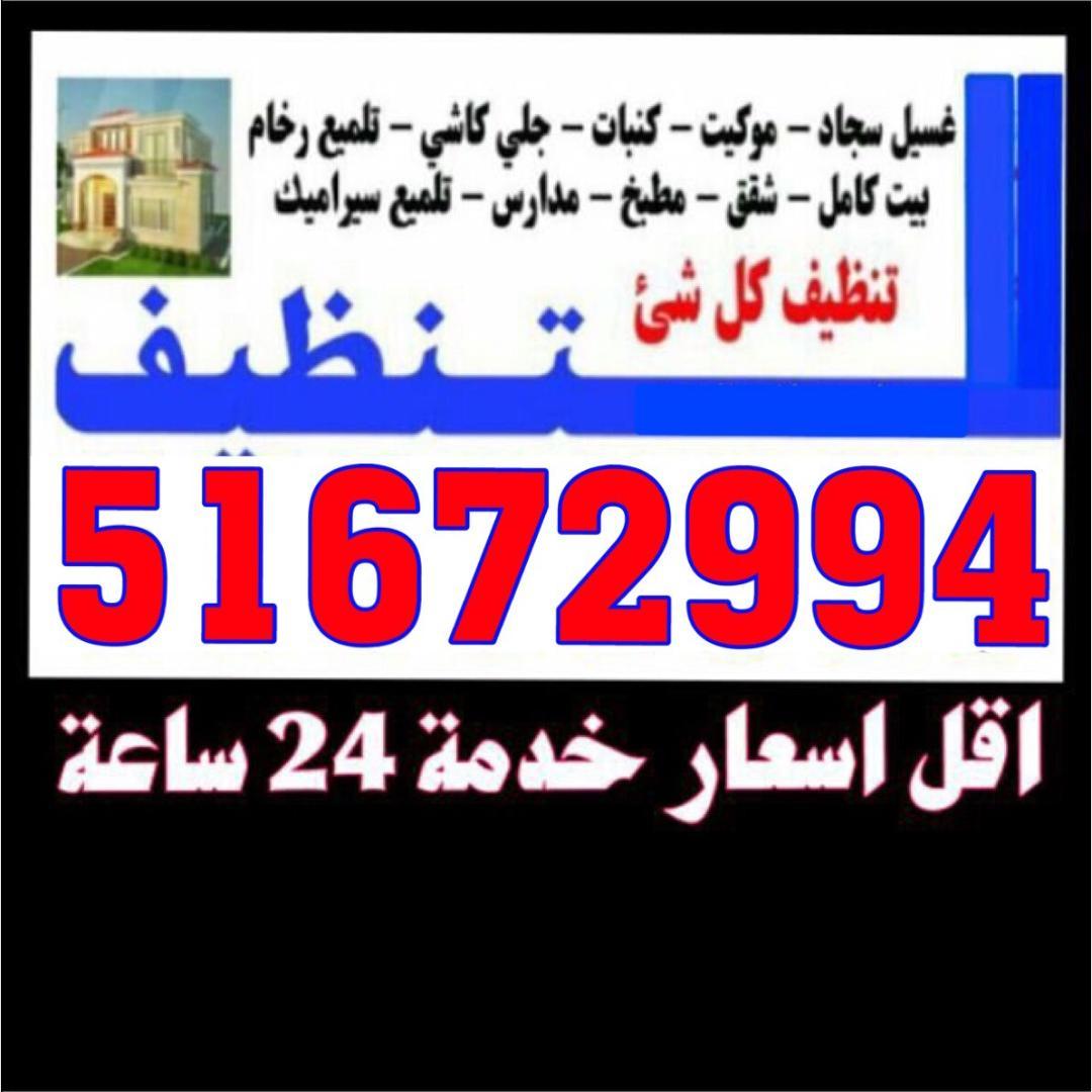 شركة عروس الخليج للتنظيف 51672994