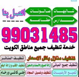 خدمة نظافة وشركة تنظيف فلل وشقق 99031485