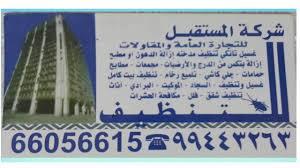 افضل-شركة-تنظيف-بالكويت 99443263
