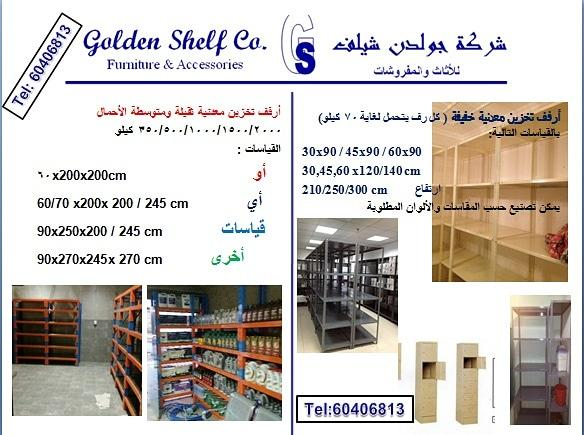 شركة جولدن شيلف لأرفف وحلول التخزين
