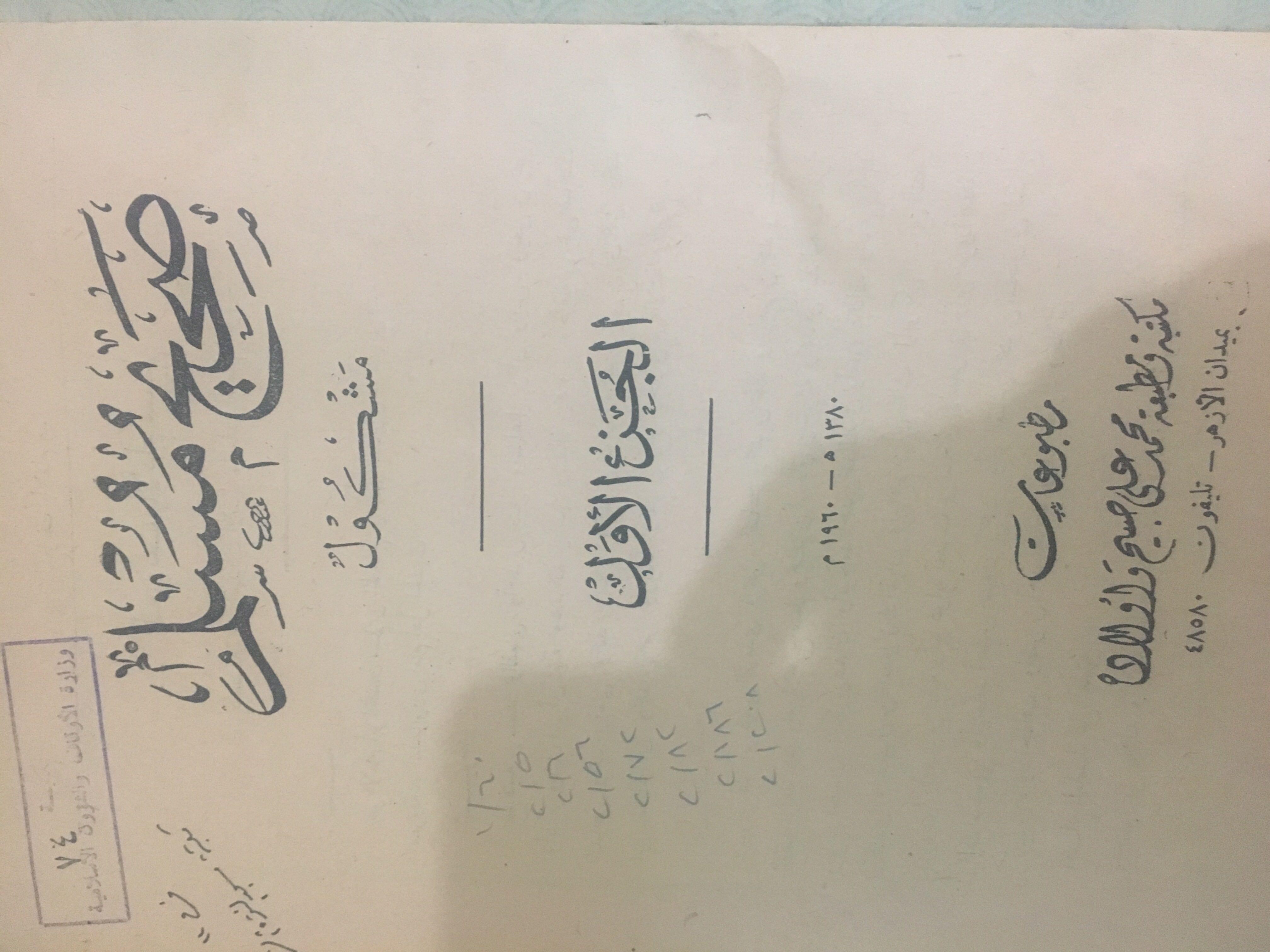 كتب اسلامية طبعات قديمة ... الورق الاصفر