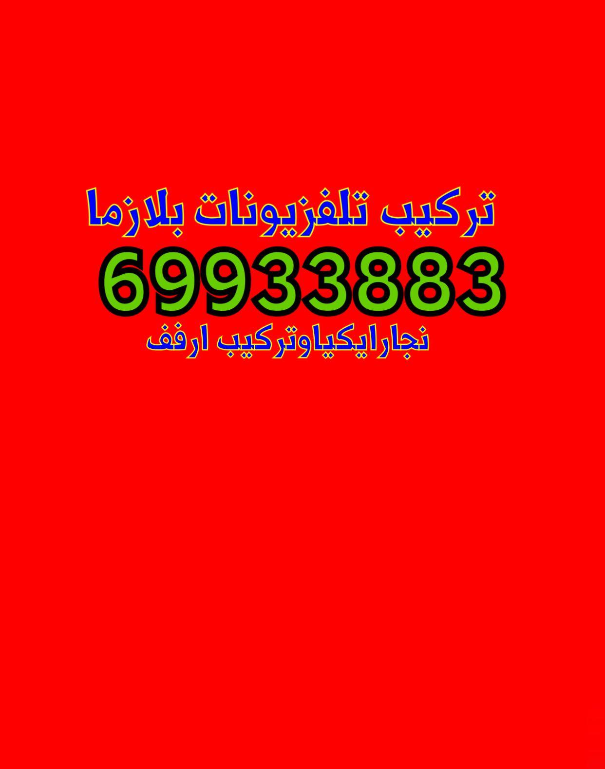 تركيب تلفزيونات وارفف69933883