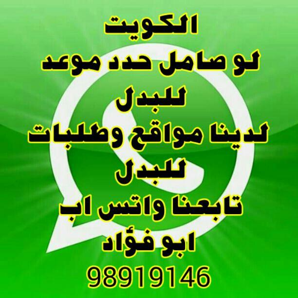 لراغبى صباح الاحمد. ابو فؤاد98919146