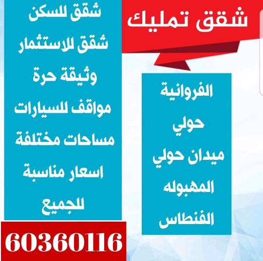 شقق للبيع بمختلف مناطق الكويت للاستثمار بمدخول ثابت