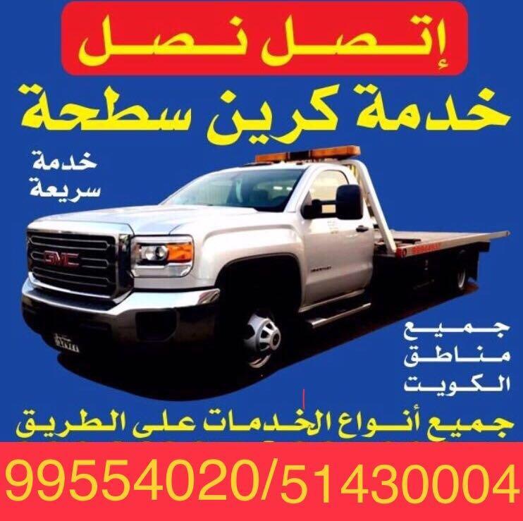خدمة كرين ونش سطحة الكويت 99554020