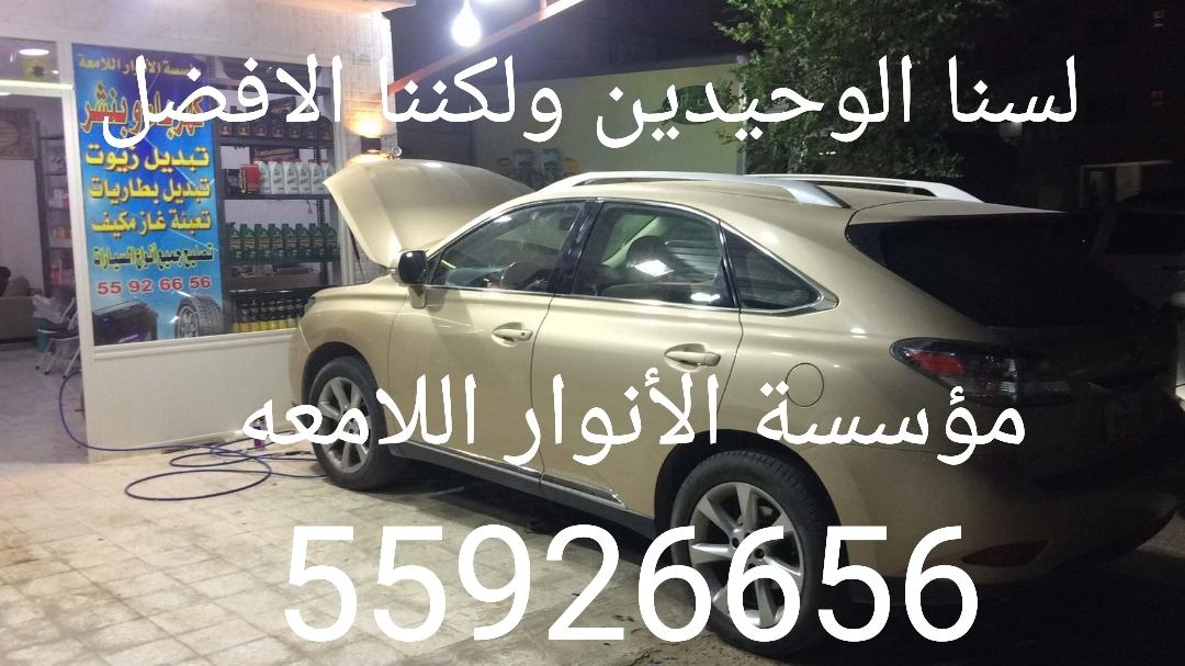 خدمة طرق كهرباء وبنشر متنقل 55926656