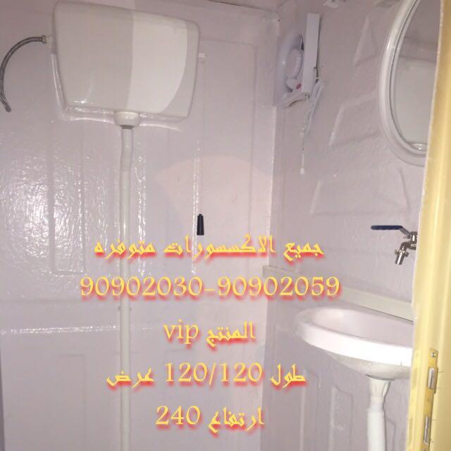حمامات vip من الوكيل