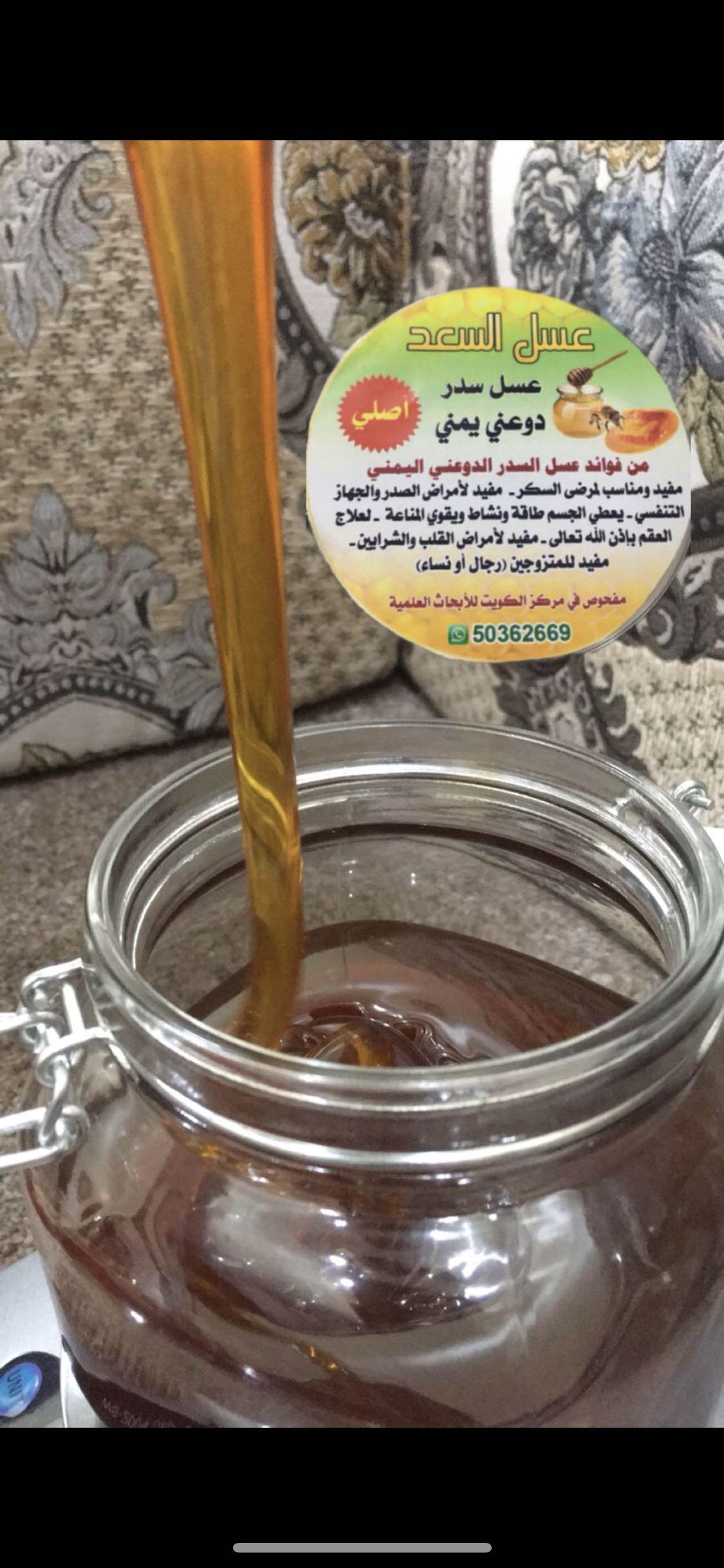 للبيع عسل دوعني يمني