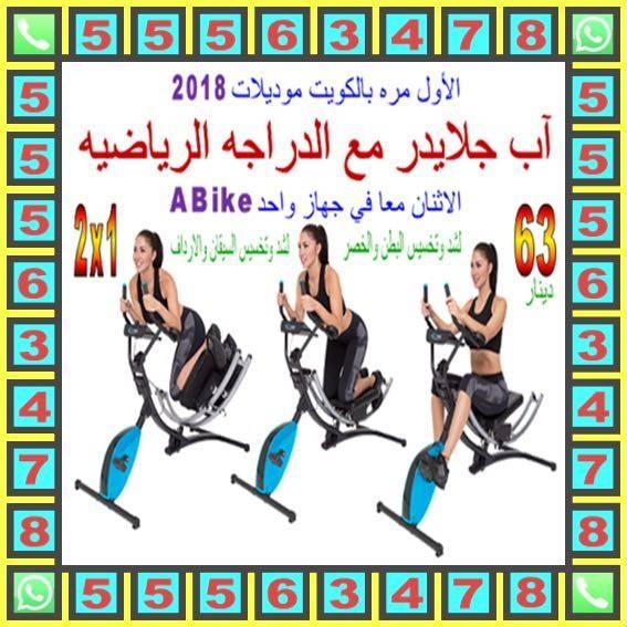 آب اجلايدر مع الدراجه الرياضيه