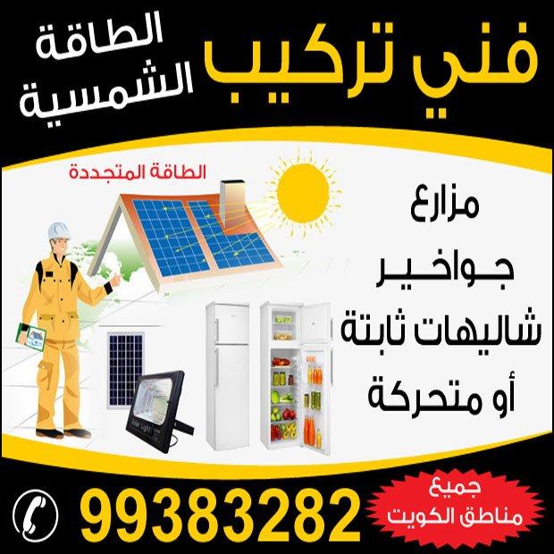 فنى تركيب الطاقة الشمسية