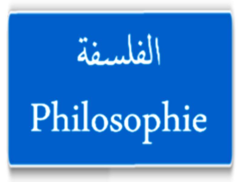 مدرس فلسفه وعلم نفس واجتماع