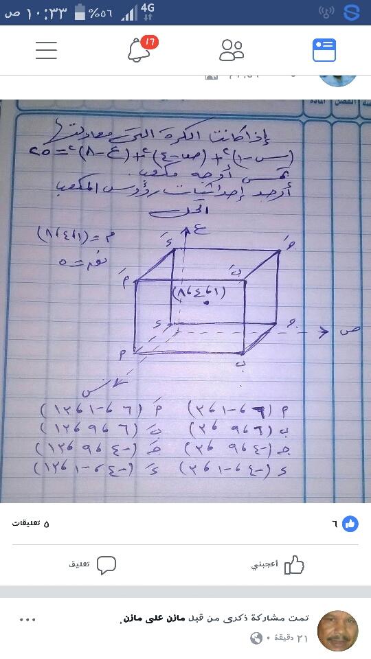 مدرس أول رياضيات ثانوى