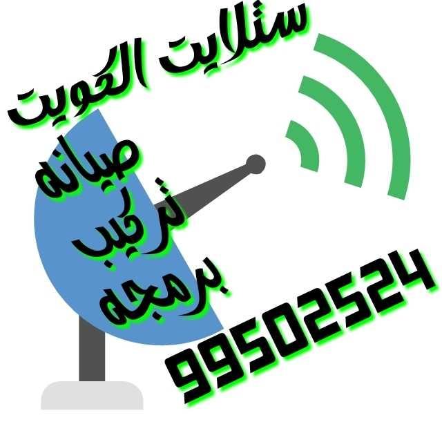 رقم فني ستلايت الفردوس//99502524\\ ستلايت الكويت