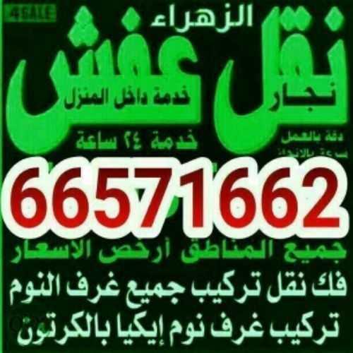 نقل عفش نور الزهراء 66571662