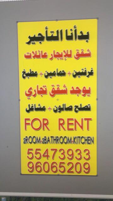شقق للايجار بالكويت