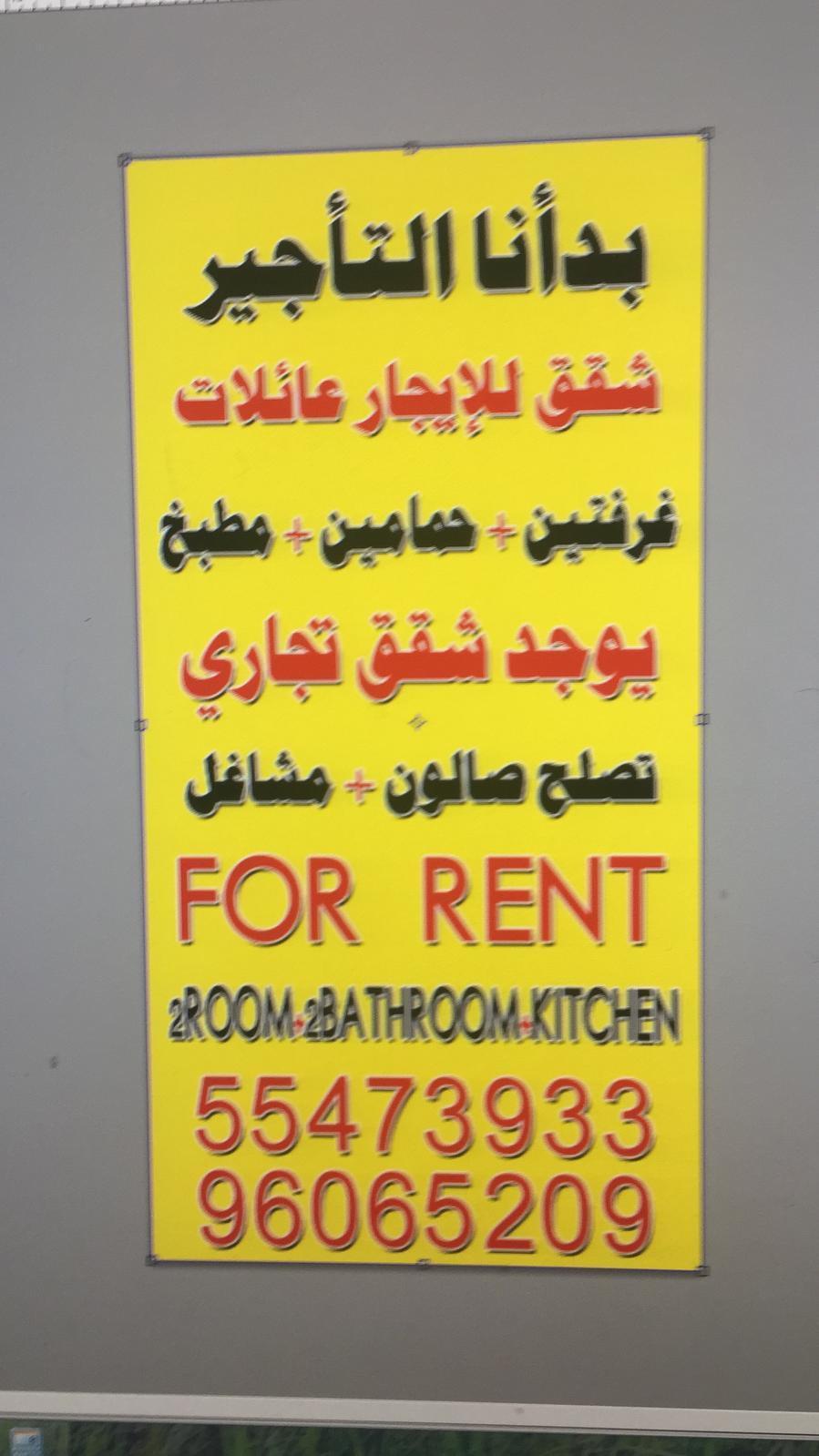 محلات للايجار في الكويت