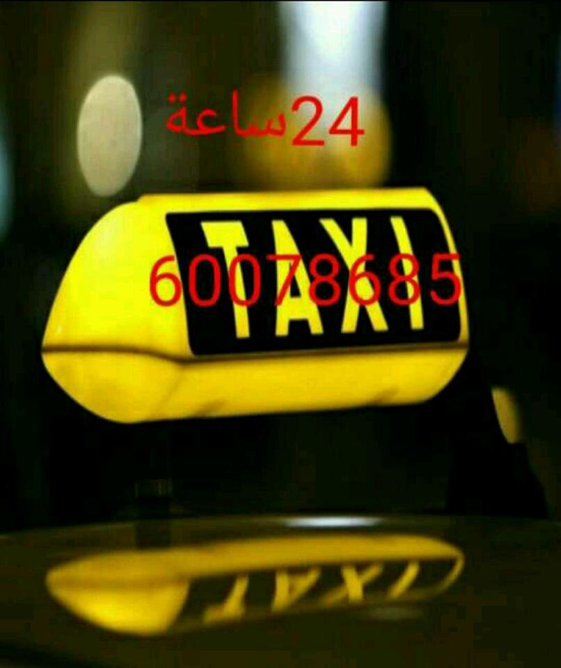 تاكسي 65562044