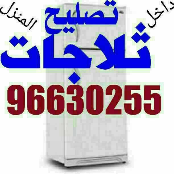 تصليح ثلاجات/براداه ماء/فريزرات /جميع المناطق 96630255
