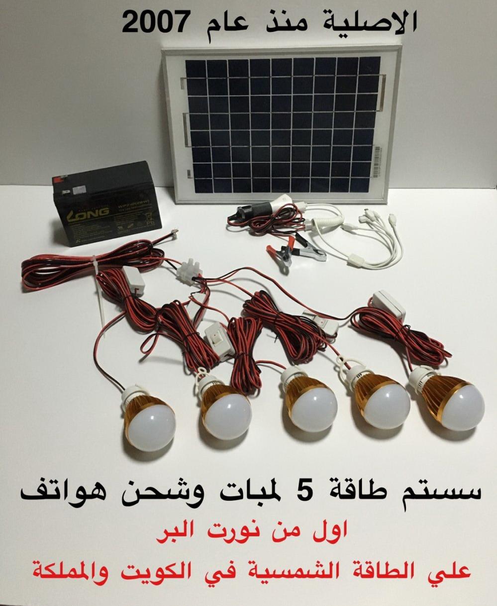 اول من نورت البر علي الطاقة الشمسية
