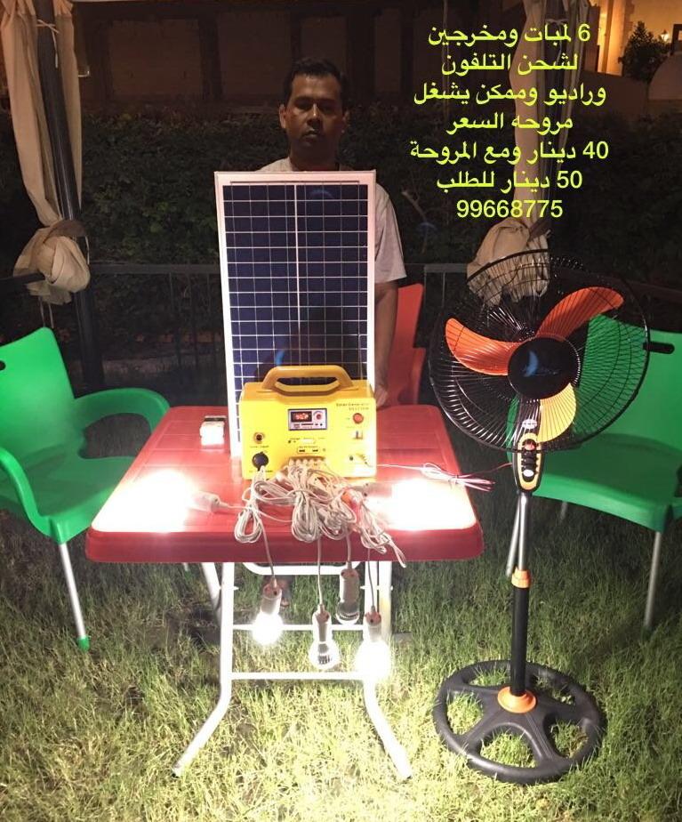 الطاقة الشمسية للحارس والراعي والكشتات