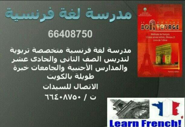 مدرسة لغة فرنسية 66408750