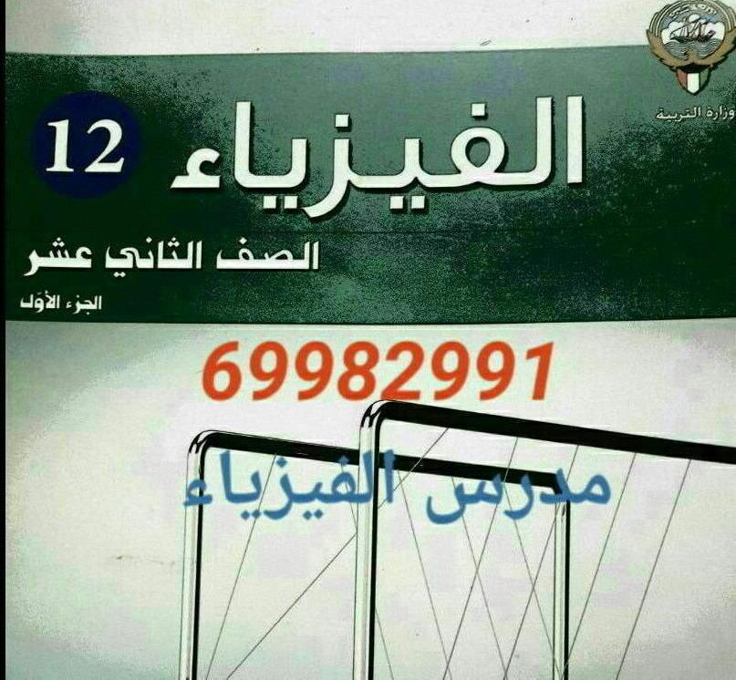 مدرس فيزياء ثانوي ( سوري الجنسية )