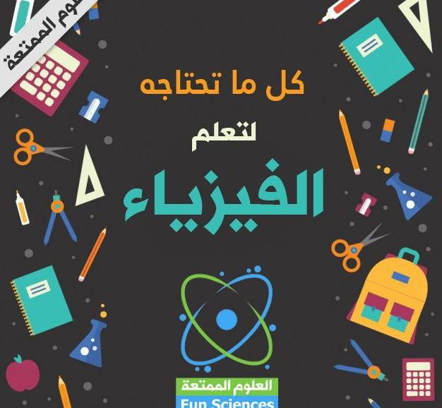 مدرس فيزياء تربوي خبرة بمناهج الكويت