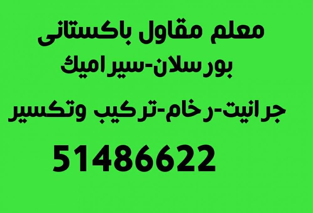 معلم باكستانى محمد/51486622