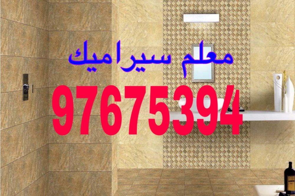 معلم باكستانى سراميك تكسير جرانيت كاشى الرخام 97675394