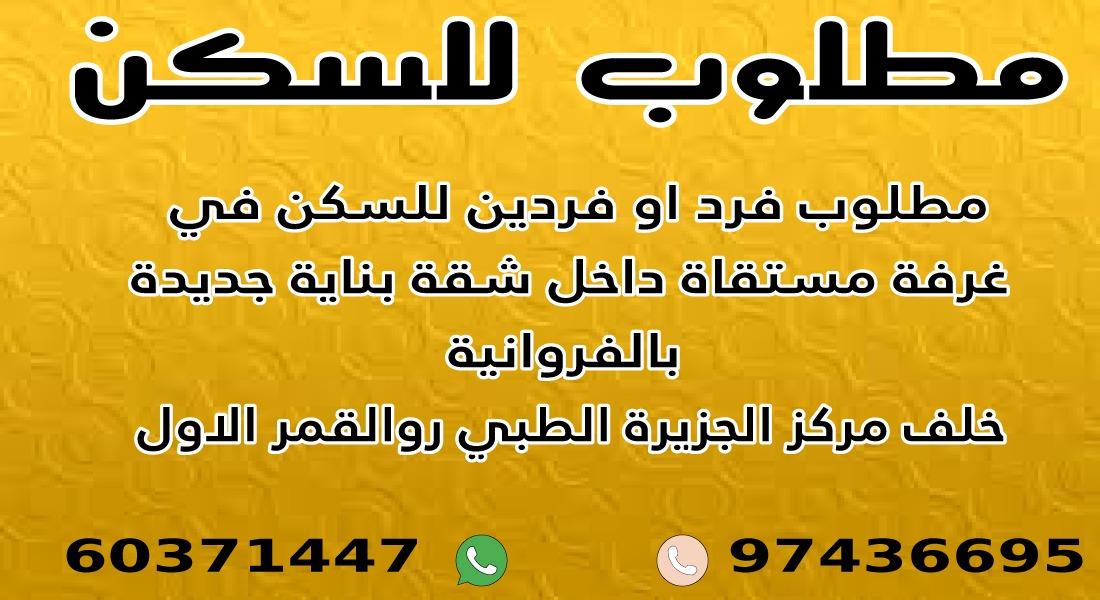 مطلوب للسكن بالفروانيه 60371447