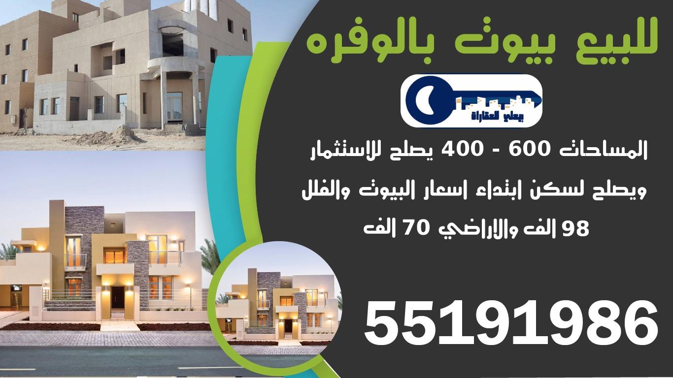 للبيع بيوت بالوفره