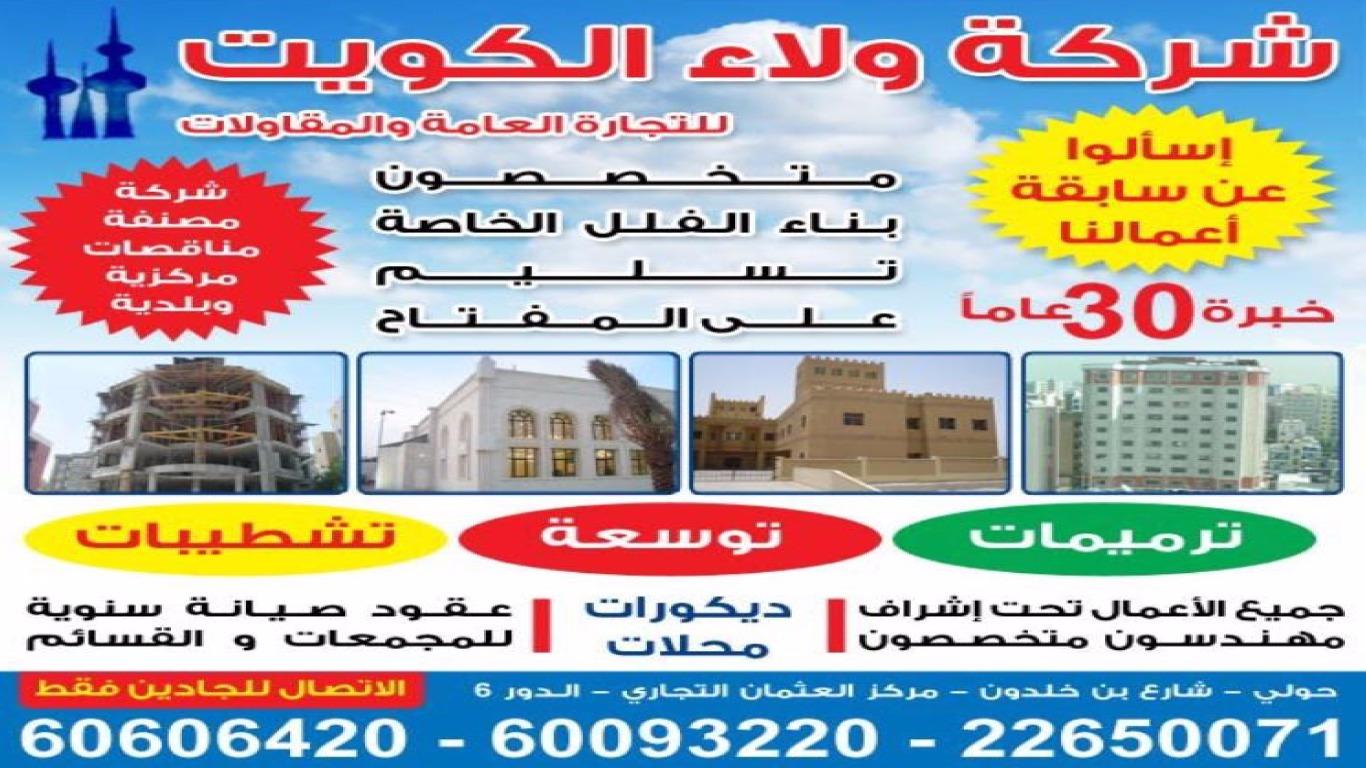 شركة ولاء الكويت 60606420