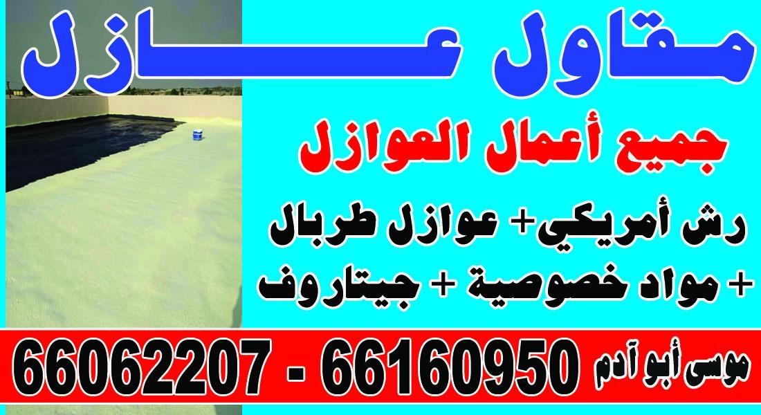 مقاول عازل 66160950