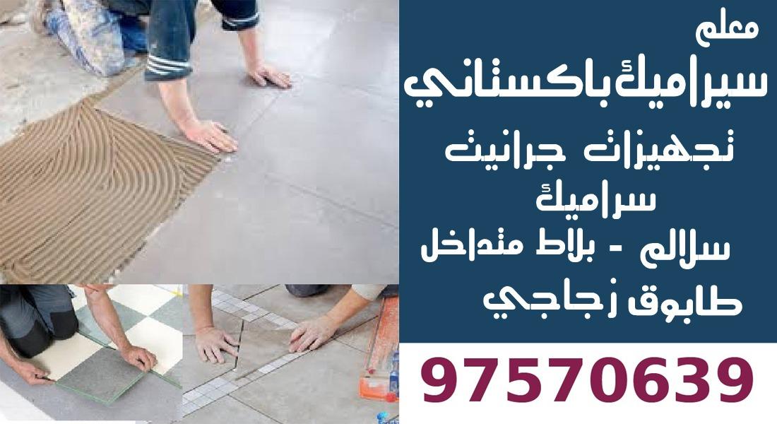 معلم سيراميك باكستاني 97570639