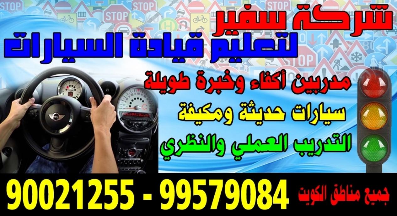 شركة سفير لتعليم قيادة السيارات