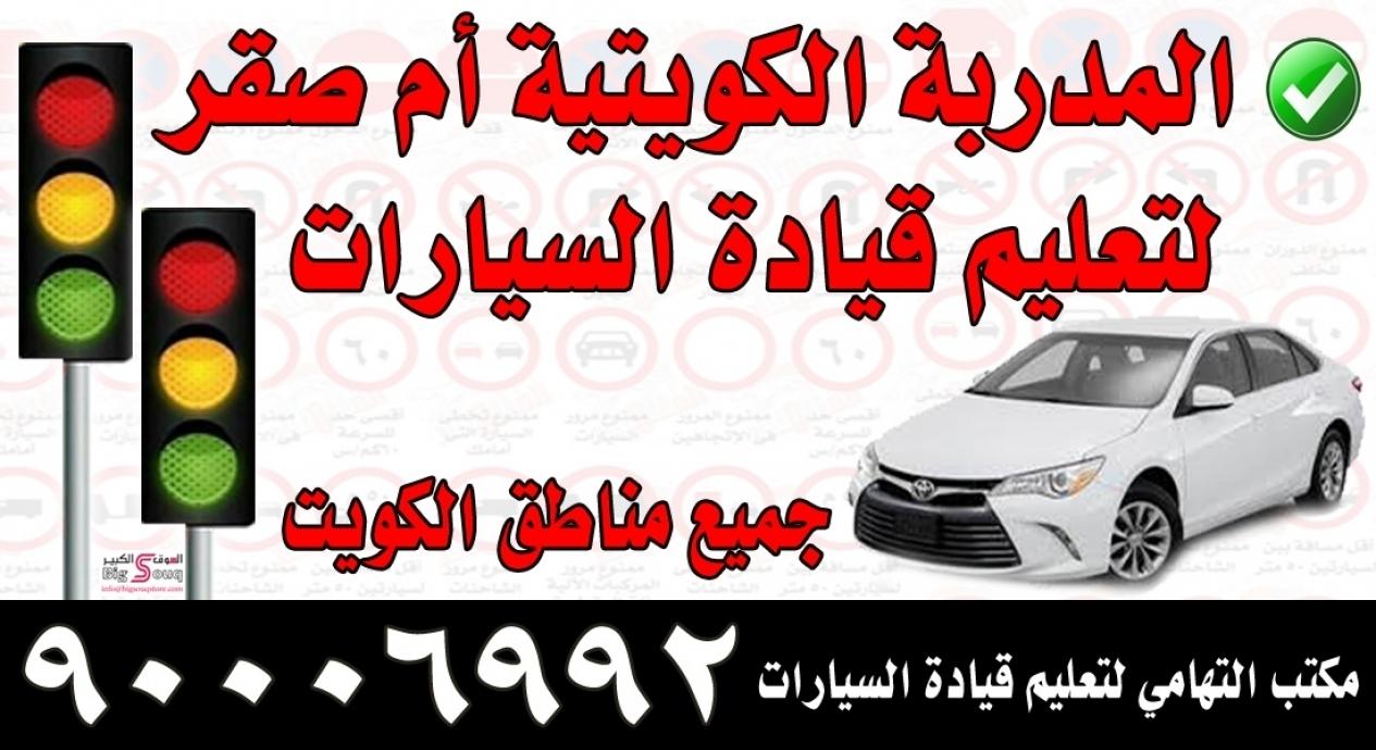 مكتب التهامى لتعليم قيادة السيارات