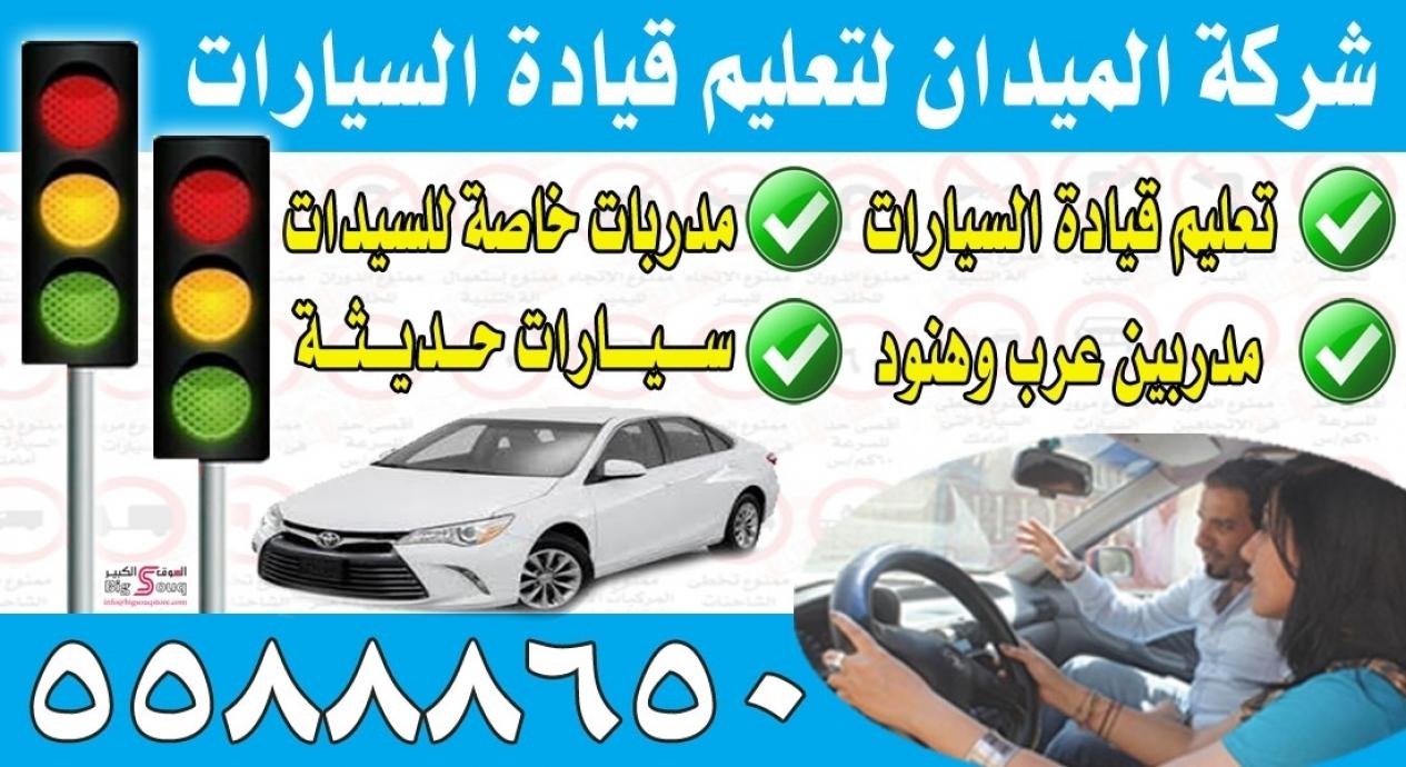 شركة الميدان لتعليم قيادة السيارات