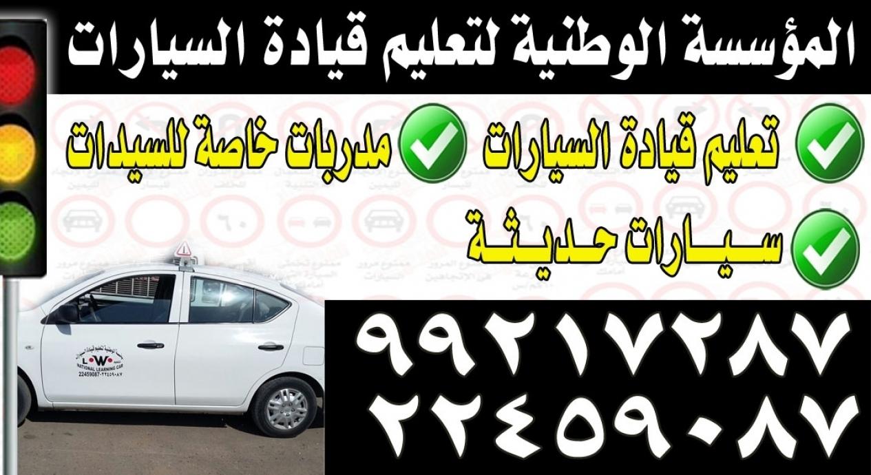 المؤسسة الوطنية لتعليم قيادة السيارات