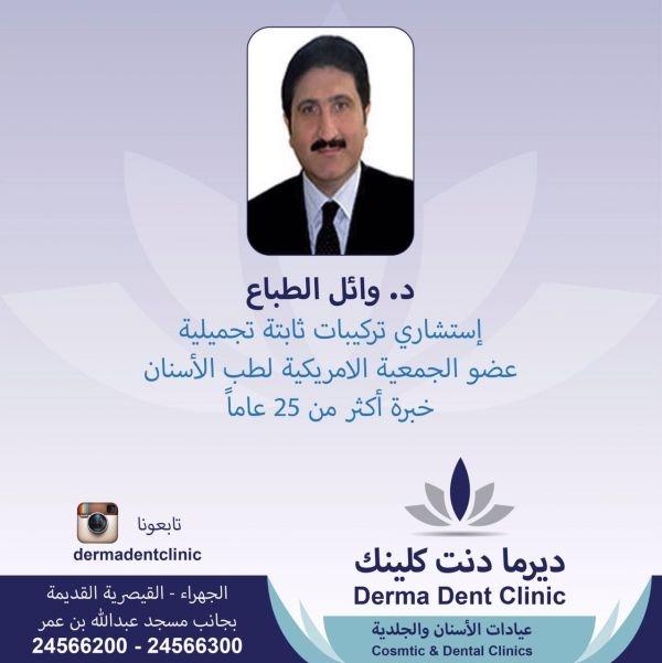 Dr. Wael