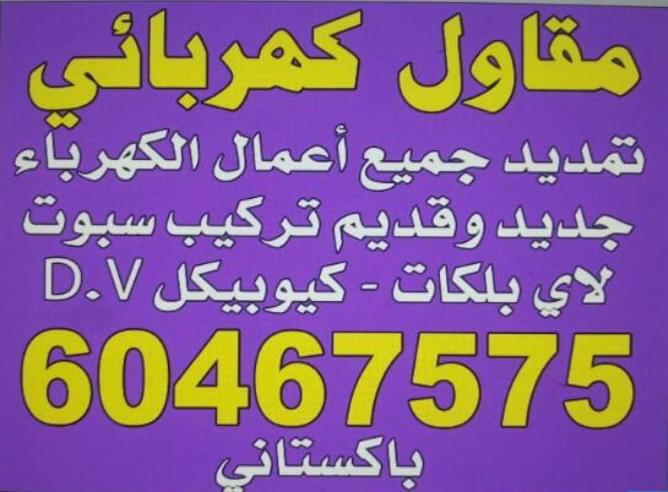 فنى كهربائ باكستانى