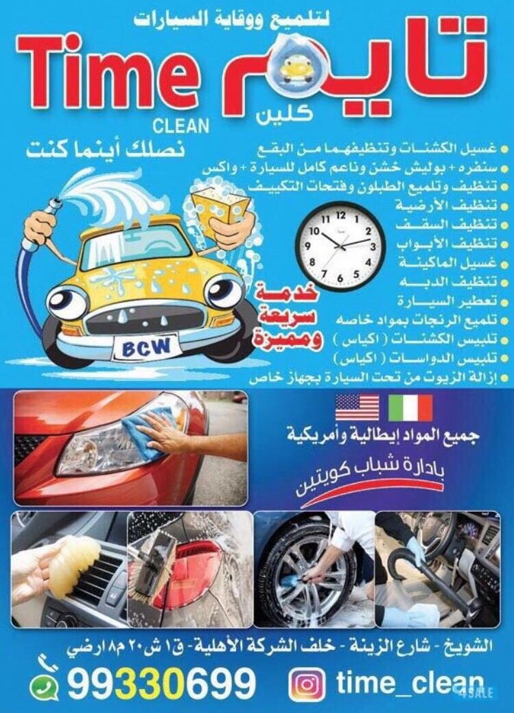 غسل سيارتك والثانيه علينااا